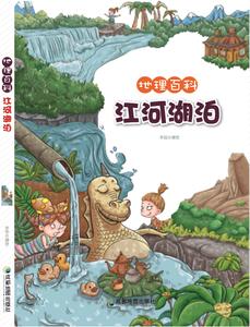 地理百科.江河湖泊